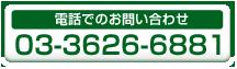 電話でのお問い合せ 03-3626-6881